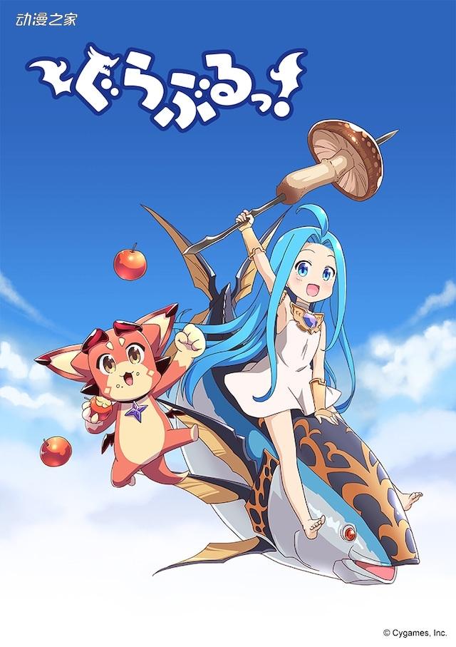 【资讯】碧蓝幻想官方4格《小碧蓝幻想!》动画化