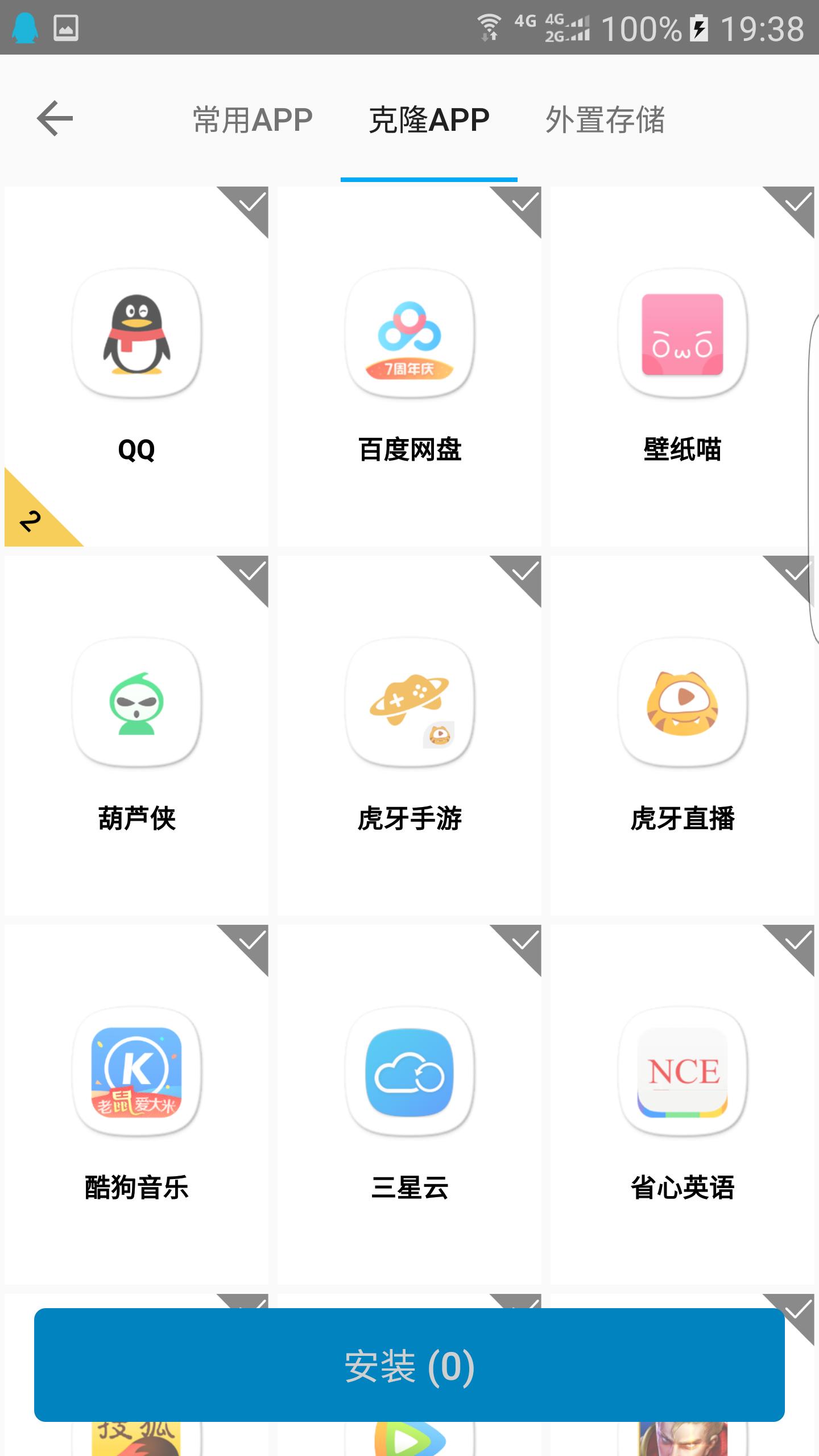 【考核】 犀牛助手(虚拟定位)-爱小助