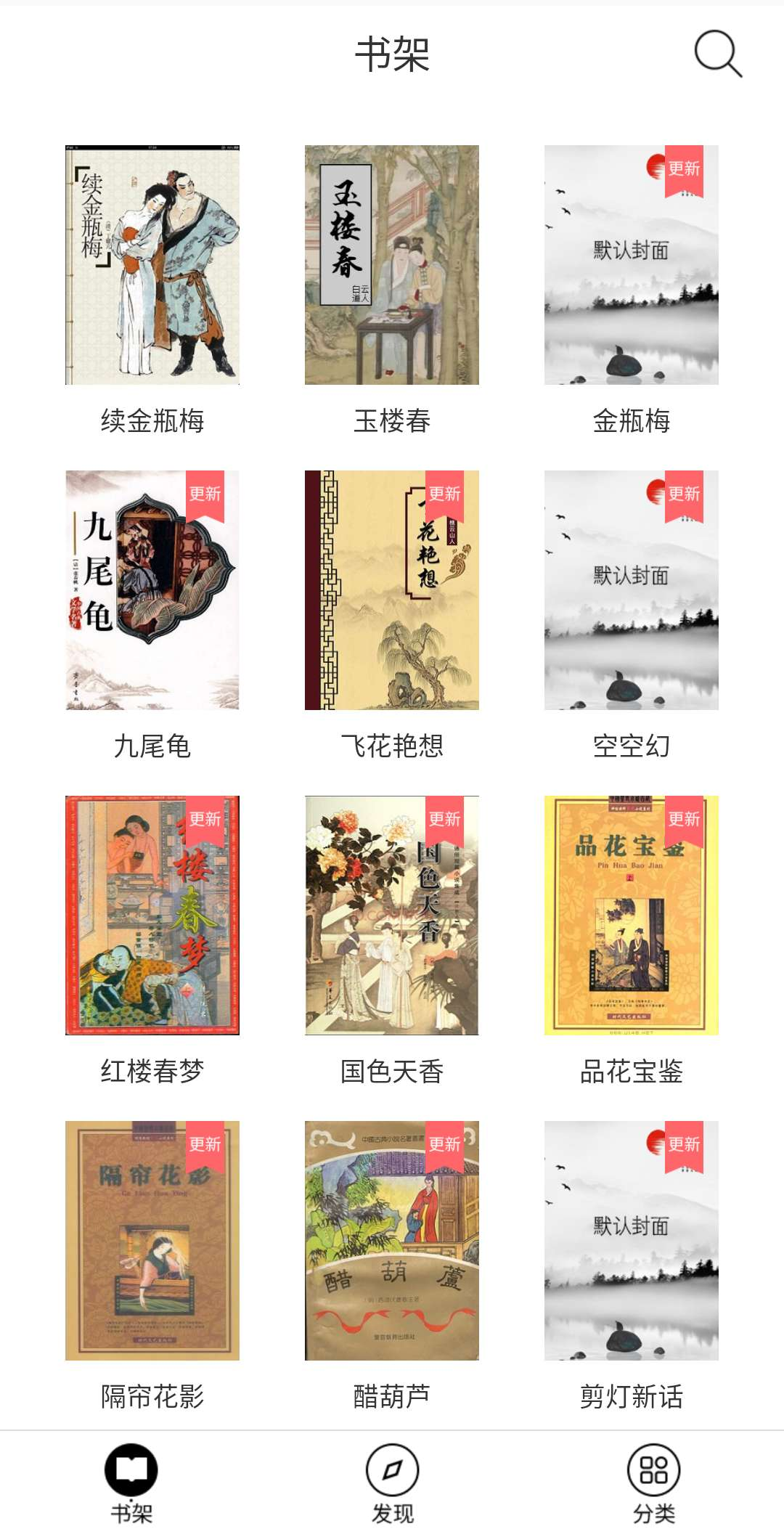 【分享】明清禁书一款阅读古代明清小说软件