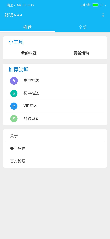 【分享】轻课1.04最新资源已更新