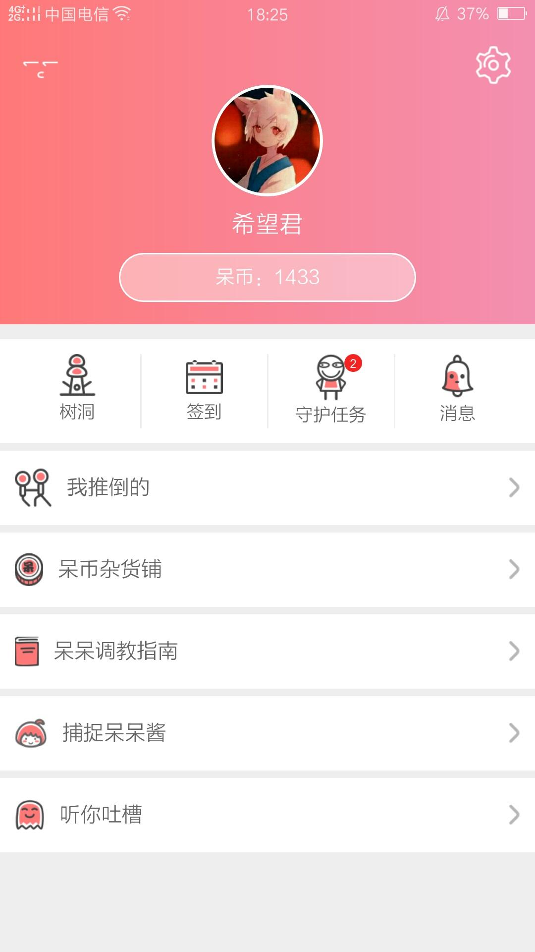 「分享」呆呆酱v2.4.5 二次元恋爱女友聊天机器人