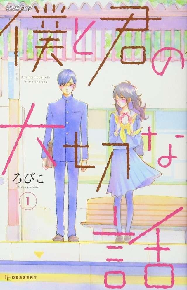 【资讯】第44届讲谈社漫画奖入围作品名单