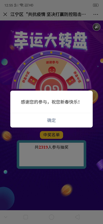 【现金红包】江宁科普答题抽红包-惠小助(52huixz.com)