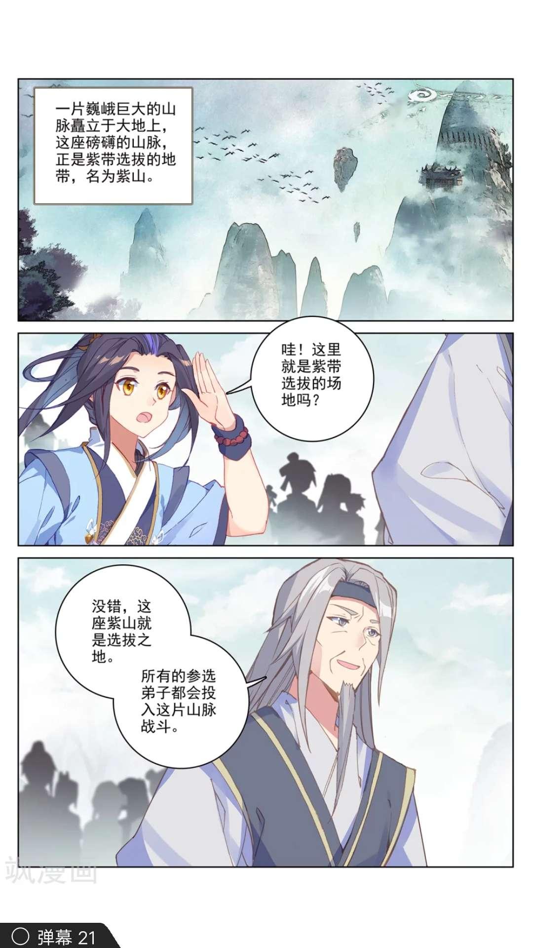 【漫画更新】元尊,二次元网红qq号-小柚妹站