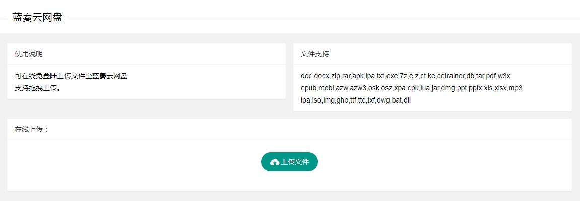 【PHP源码】蓝奏云免登录上传文件