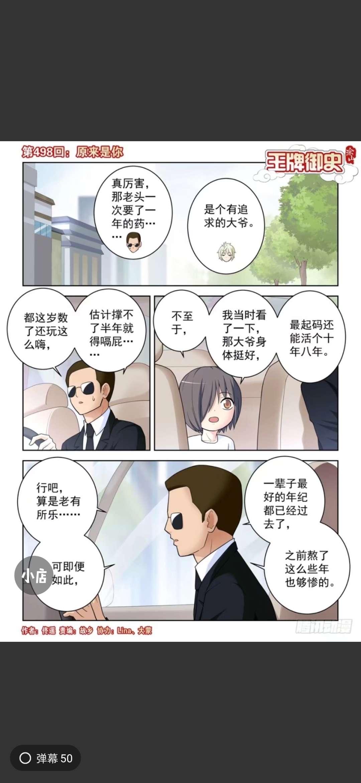 【漫画更新】王牌御史513-小柚妹站