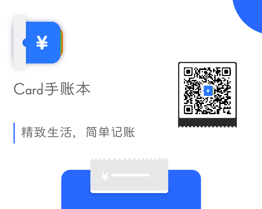 【分享】Card手账本