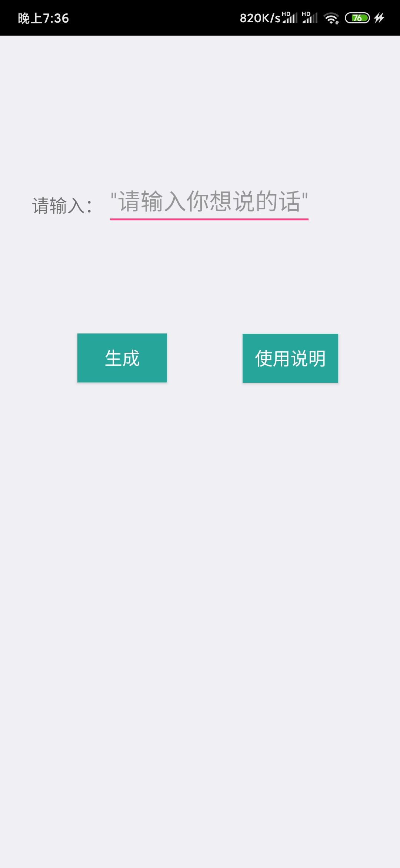 【分享】QQ信息隐藏发送(安卓)