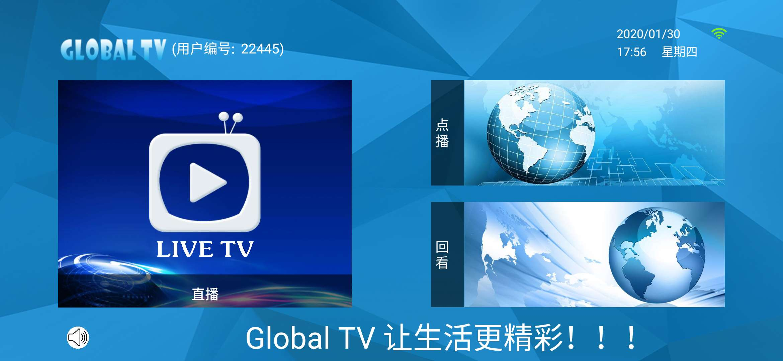 【分享】Global TV 全球电视 无限制版★港澳台/海外全球