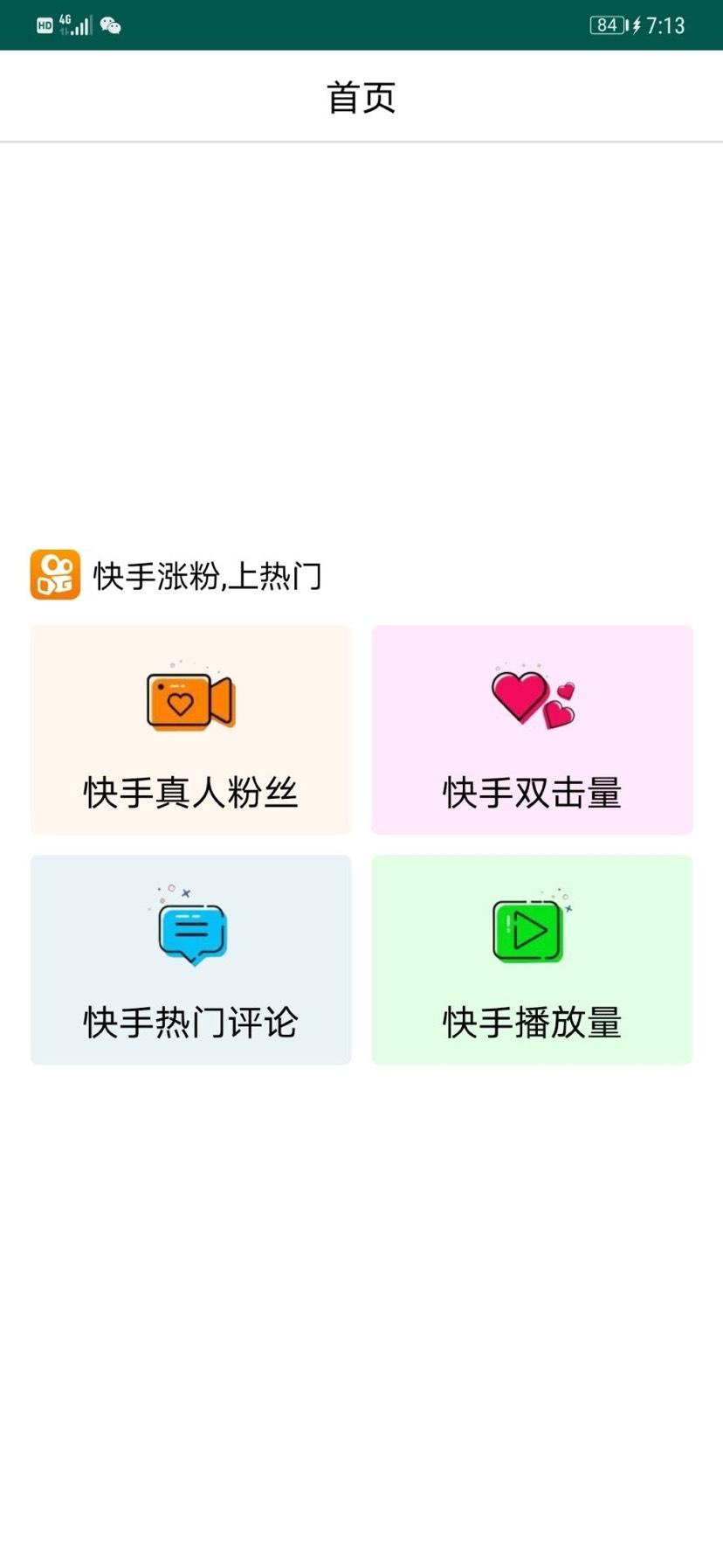 【原创】爱互粉v1.5.7恢复,快手互粉快手评论快手播放爱心等