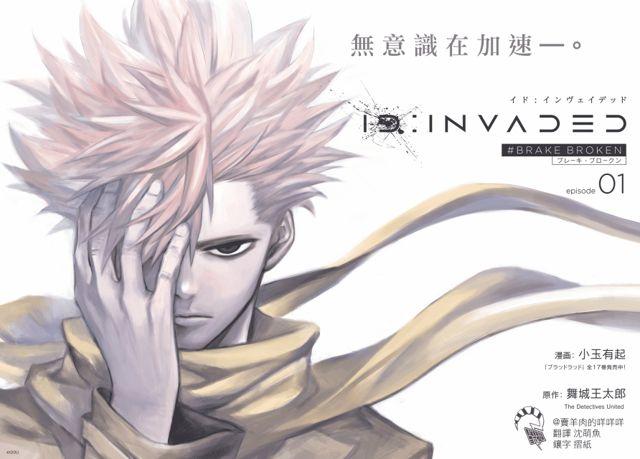 【漫画】 ID:INVADED  《异度入侵》1∽6话