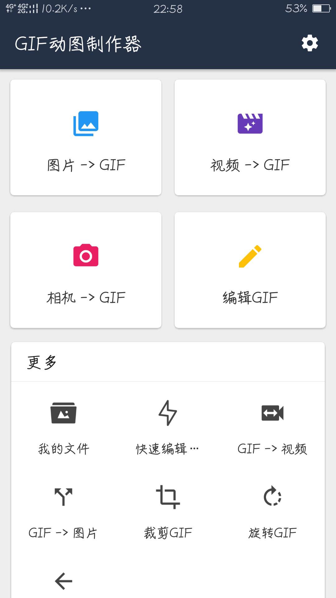 【分享】GIF动图制作器 1.0.5