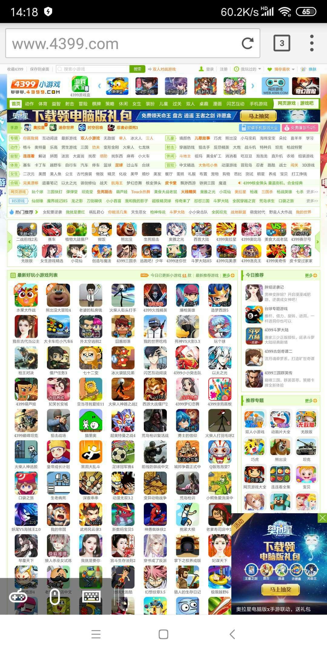【分享】手机版电脑浏览器,手机玩电脑游戏(新人求过帖)-爱小助