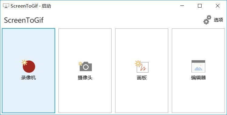 GIF神器ScreenToGif 2.20.1