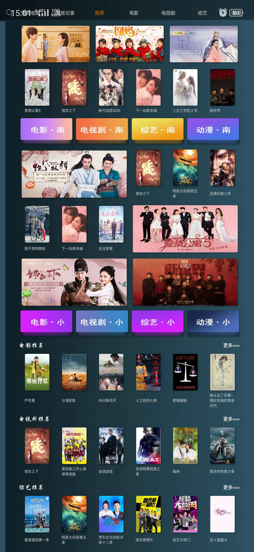 【分享】小南TV v1.1.5盒子版/秒播放/不卡顿/已测试
