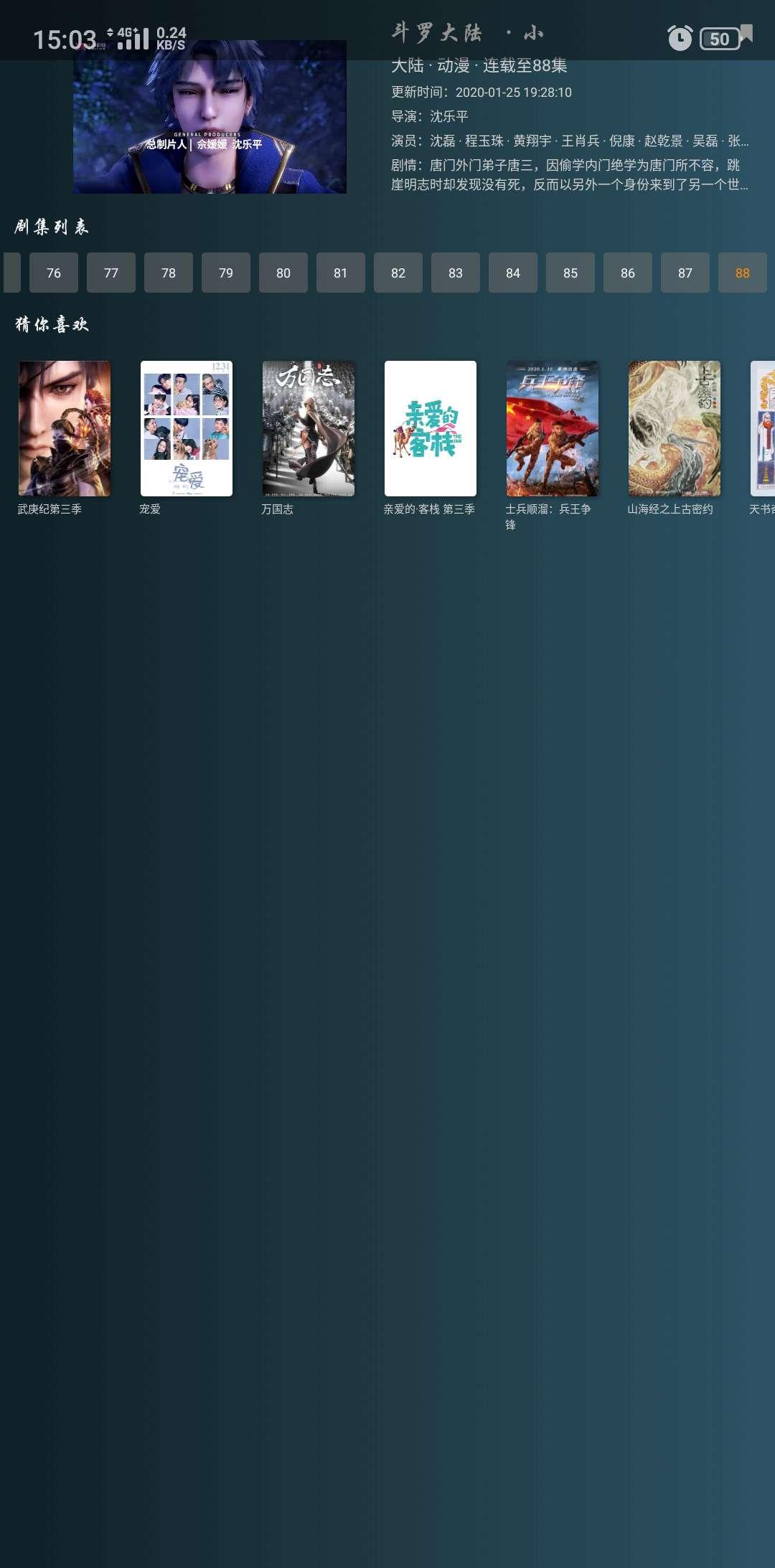 【分享】小南TV v1.1.5盒子版/秒播放/不卡顿/已测试-爱小助