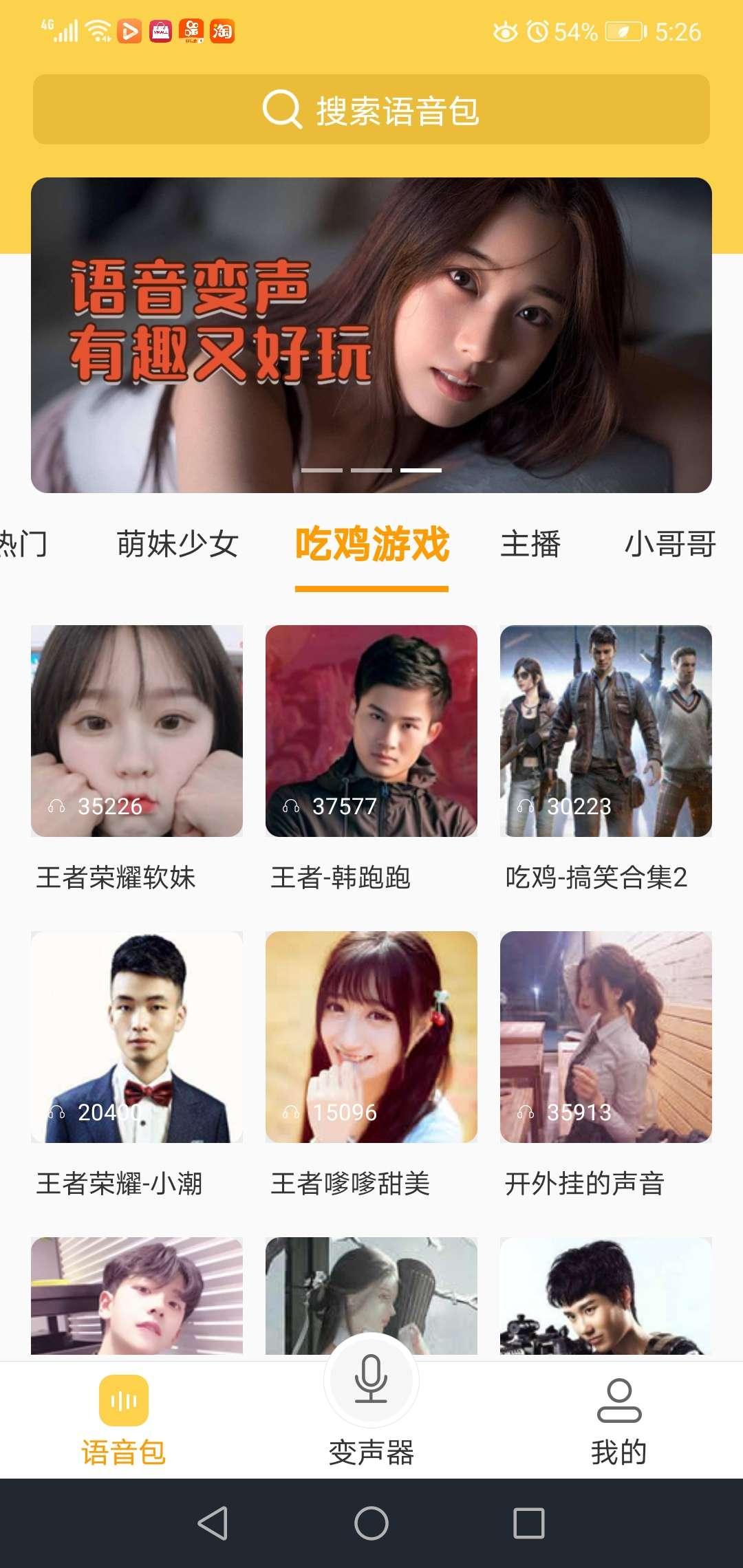 【安卓软件】变声语音包大叔变奶苟少女变萝莉奈斯(
