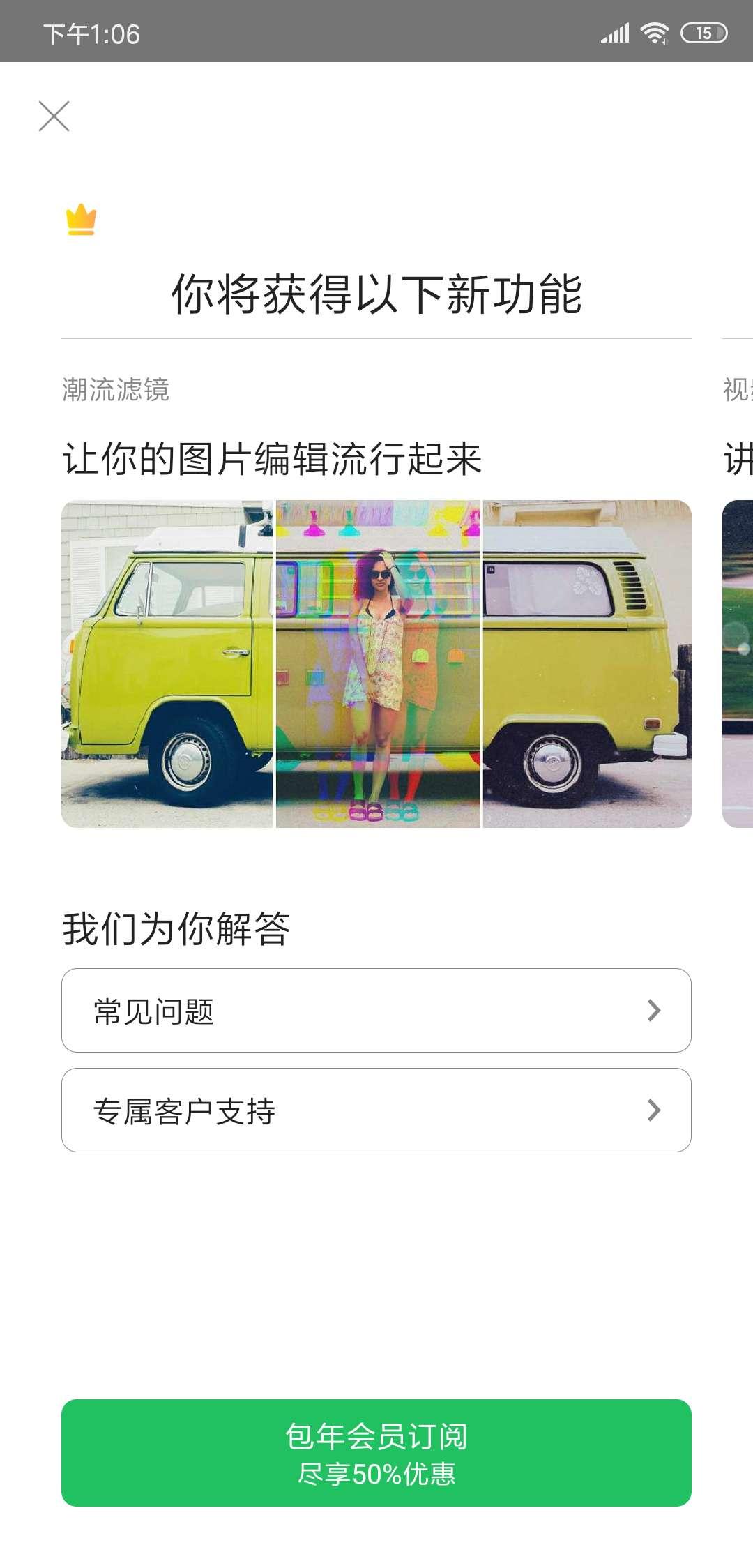 「分享」PicsArt美易v13.8.50修改版会员功能!