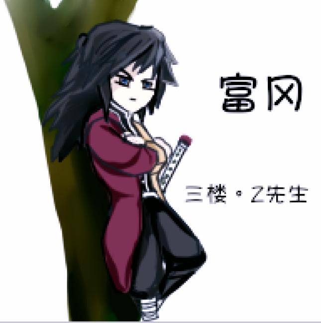 【板绘】【原创】直播鬼灭像素风啦~-小柚妹站