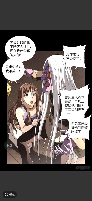 【漫画更新】血魔人621