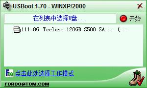 U盘修复工具_USBOOT1.70
