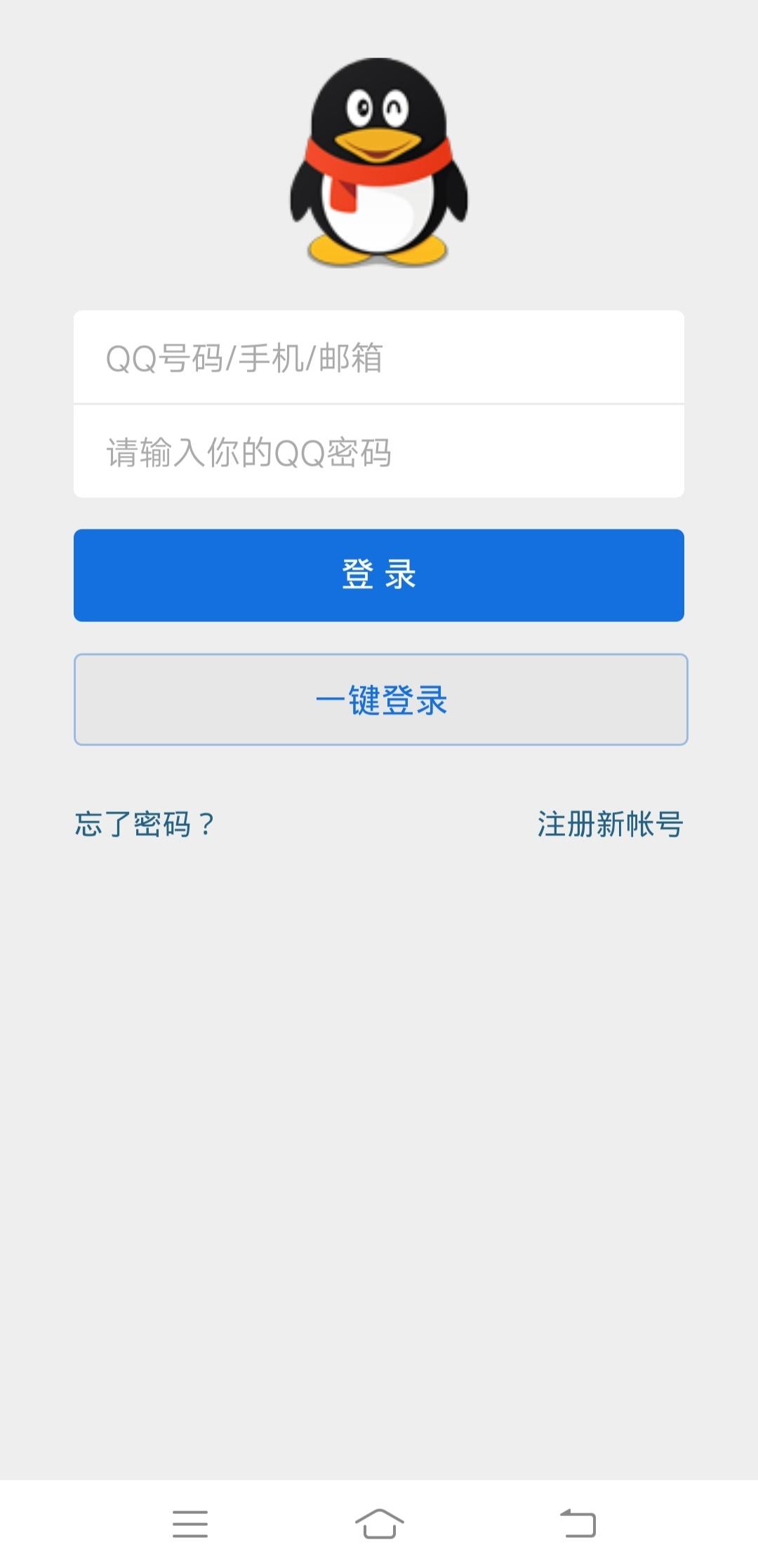 【原创分享】QQ拒绝添加