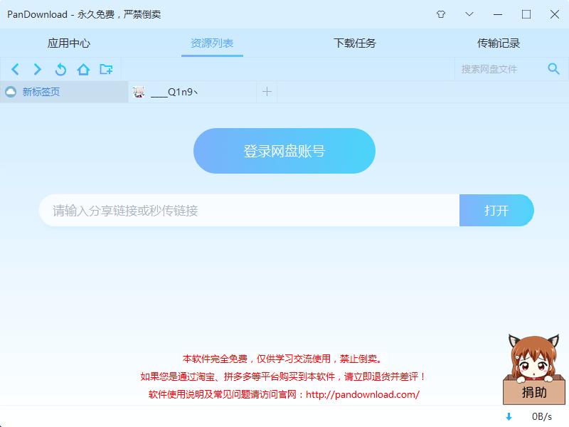【PC】复活了!PanDownload2.2.2高速下载百度文件-爱小助