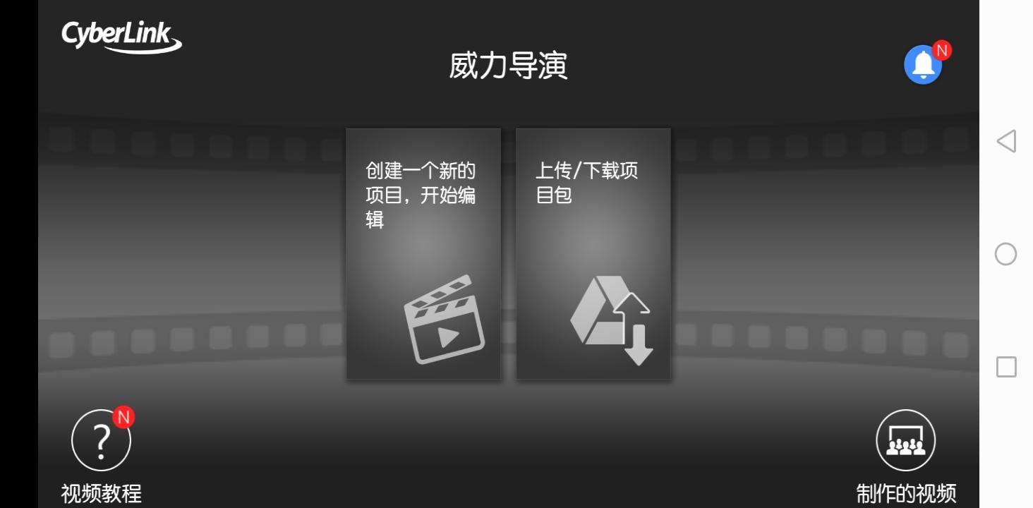 「原创修改」威力导演.ver.6.6.0_修改Pro版
