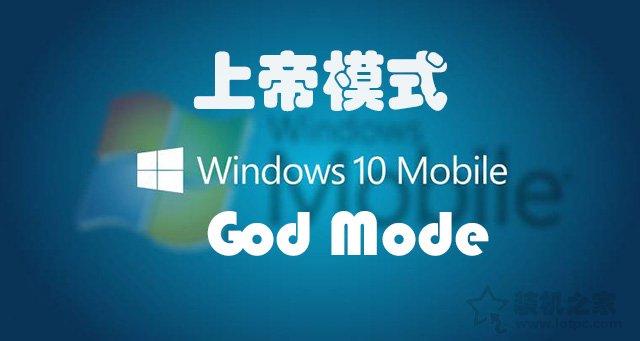 [W.J.X]上帝模式怎么用?Win7和Win10系统隐藏的模式