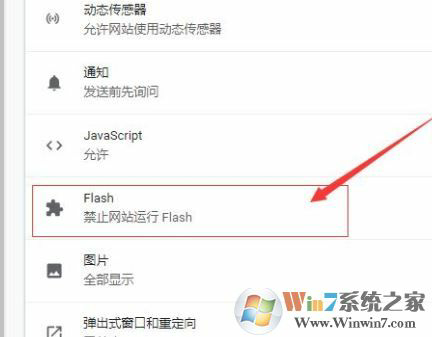 win10系统谷歌浏览器已禁止在此网页上运行