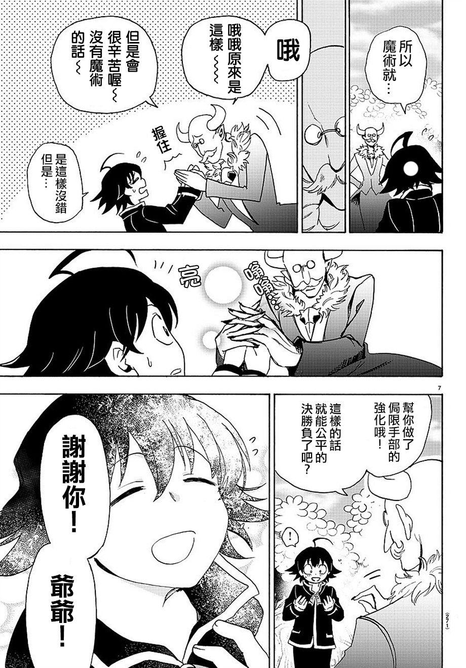 【动漫推荐】入间同学入魔了-小柚妹站