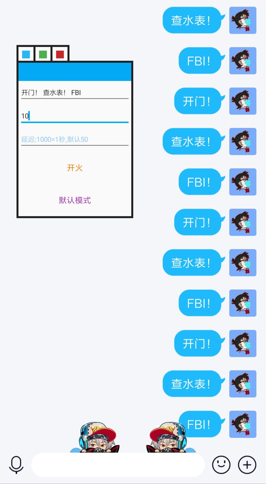 「原创工具」MessageFire