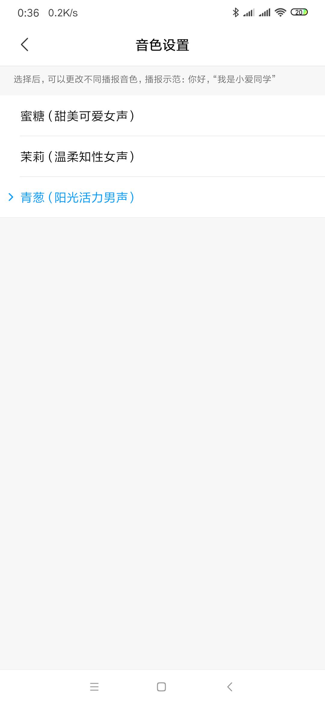 【首发】小爱同学3.0版本来了-爱小助