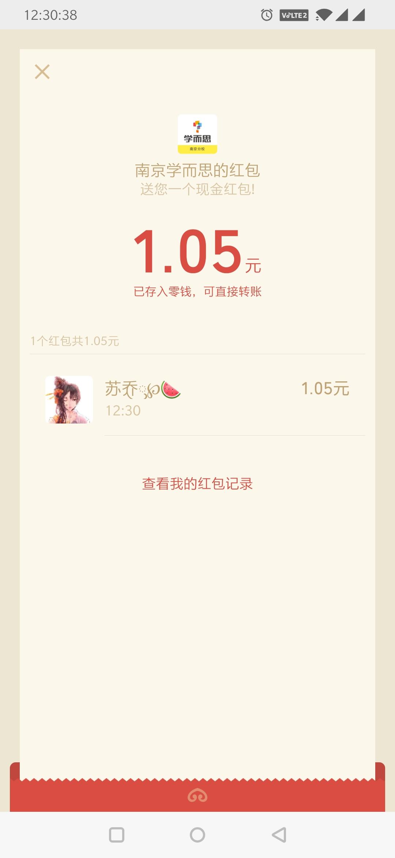 惠小助【现金红包】南京学而思8周年答题必中红包-new.juyifx.cn