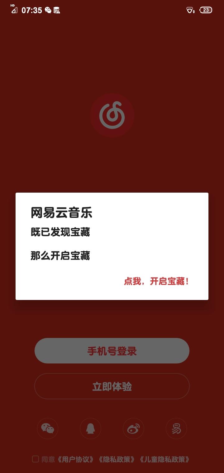 【分享】最新网易云内置账号版