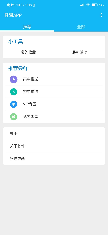 【原创软件】轻课1.1最新课程已更新