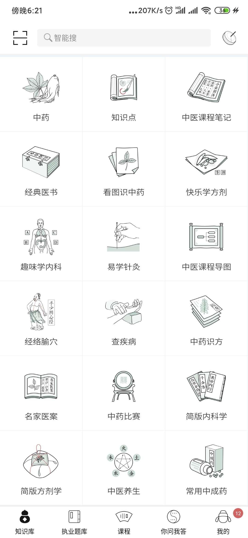 【原创修改】中医通 5.1.3 最新版/解锁永久VIP