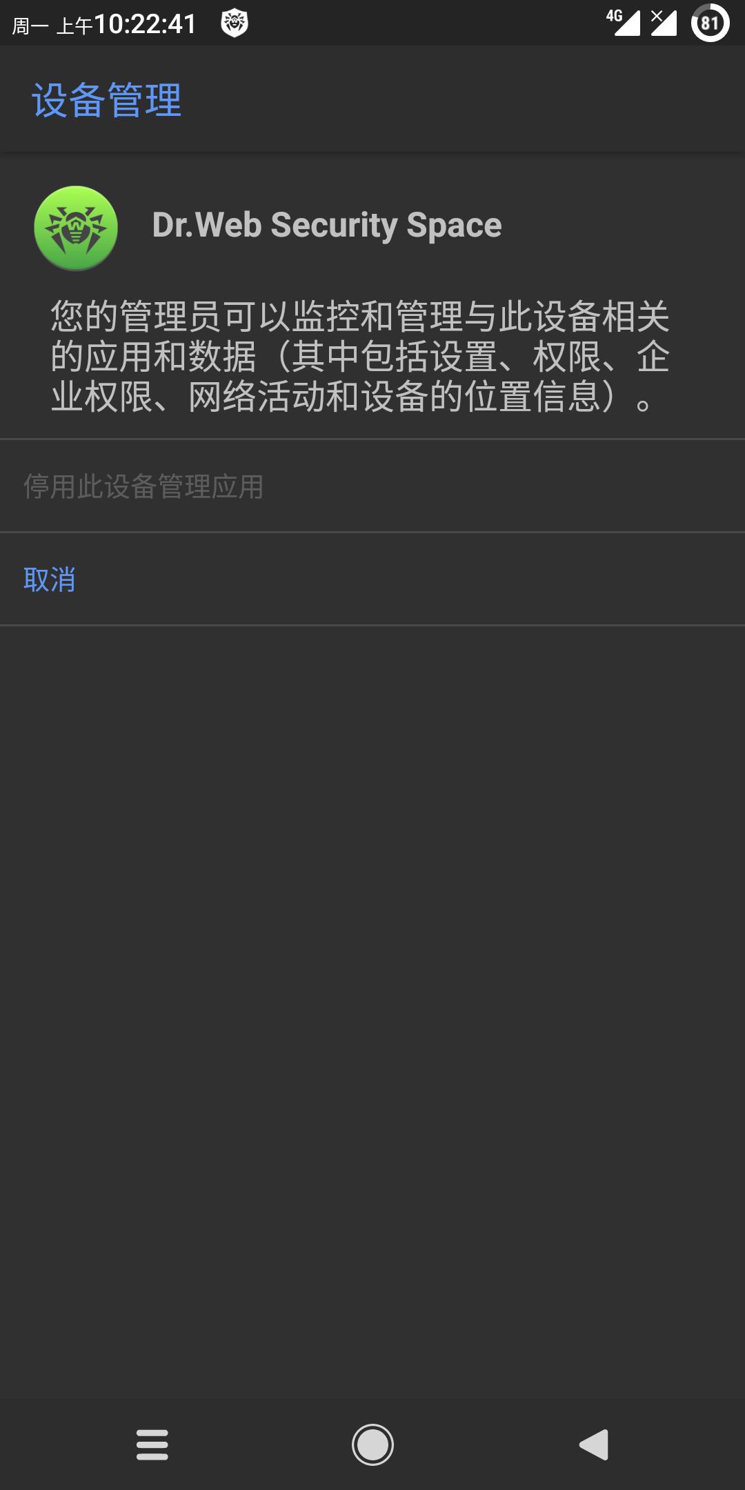 【分享】取消管理员 1.3-爱小助