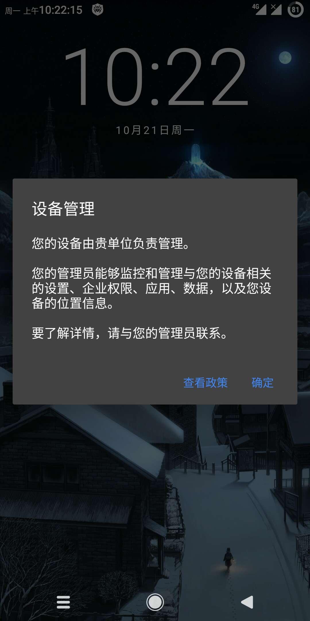 【分享】取消管理员 1.3