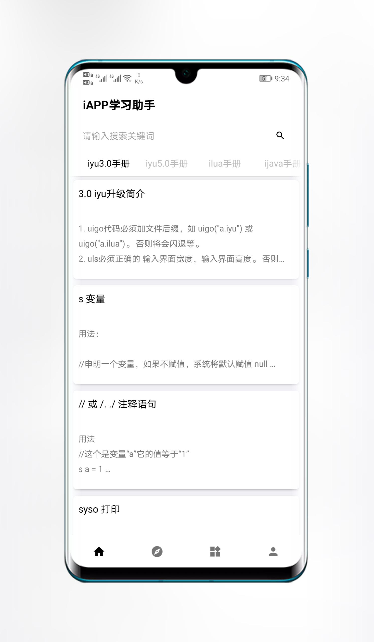 【原创】iApp学习助手v4.37