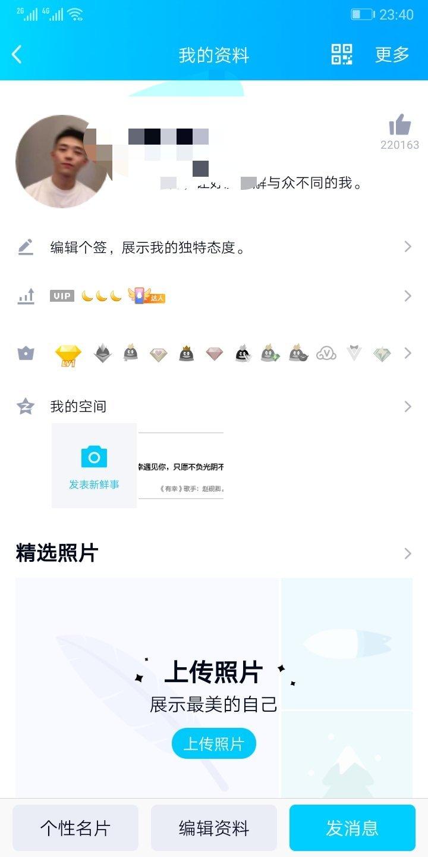 【分享】QQ空白资料v1.0