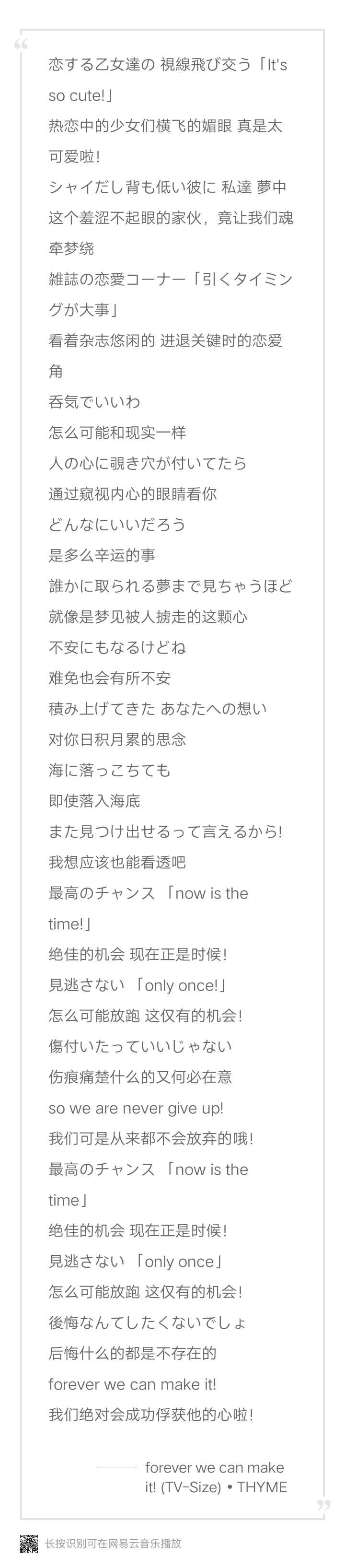 【音乐】forever we can make it!