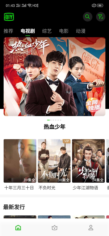 【考核】爱奇艺国际版 v1.5.0 纯净去广告版-爱小助