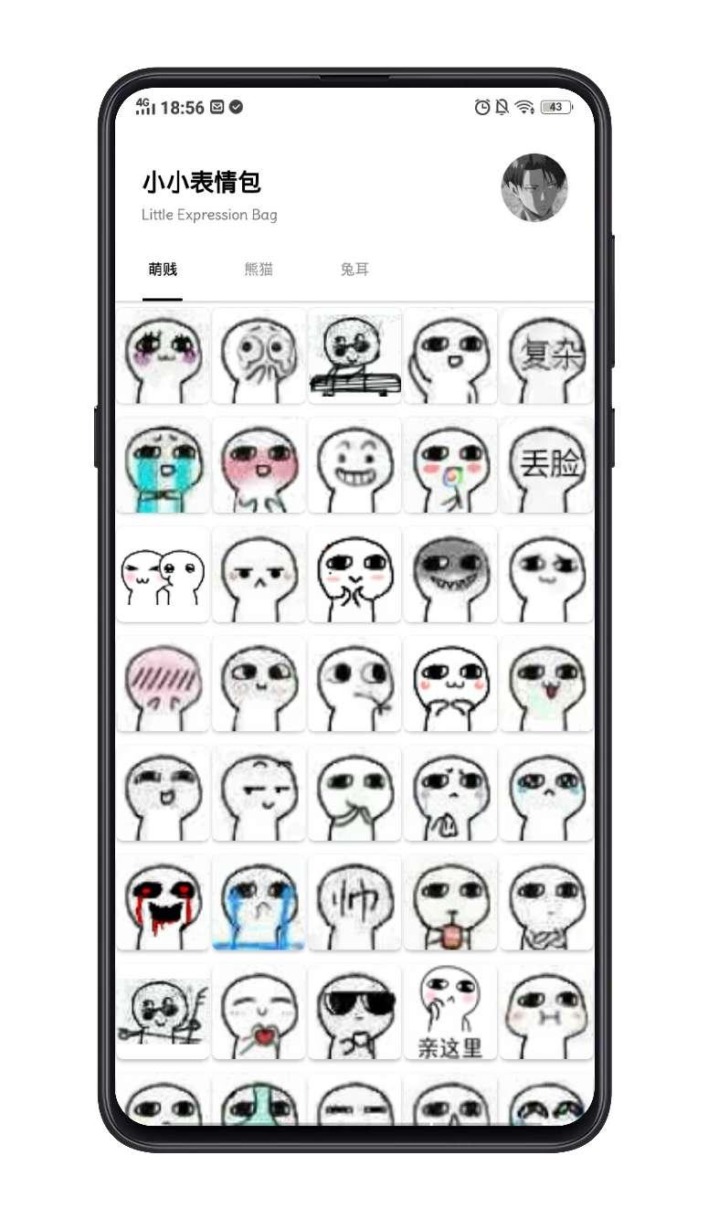 【原创考核】小小表情包 1.0 六百四十三款小表情分享!