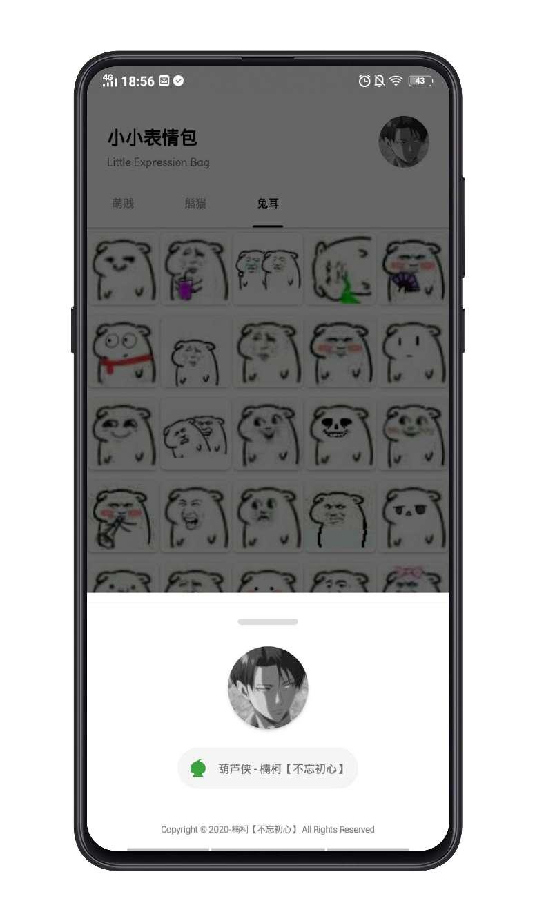 「原创考核」小小表情包 1.0 六百四十三款小表情分享!