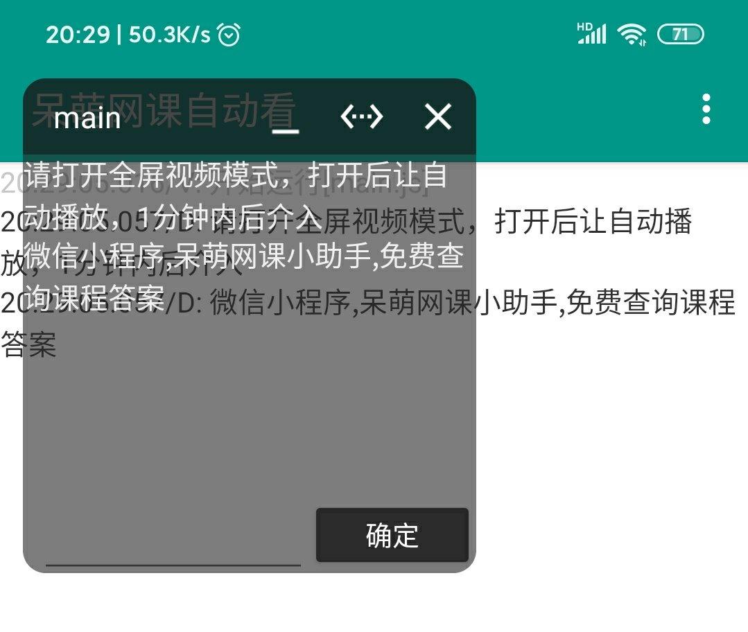 【分享】呆萌网课小助手v2.1.3,自动刷课,自动答题