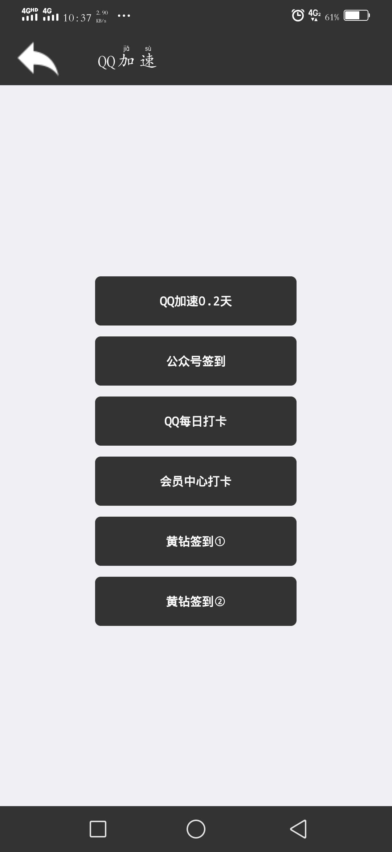 「分享」安卓工具箱 2.2V (新版)