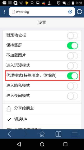 「分享」极致浏览器 XBrowser v3.3.0.465