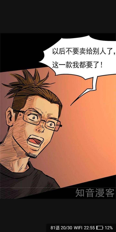 【漫画】诡异志,腿控福利院