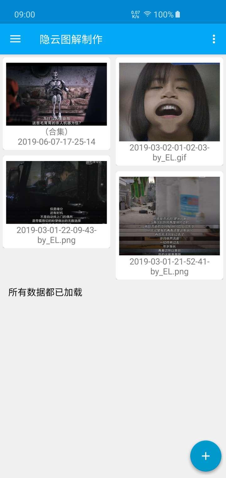 【分享】隐云图解制作-更方便的视频截图与台词拼接